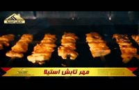 پخت با کباب پز های تابشی کشویی آسانسوری تابش استیلا