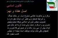 آشنایی با قوانین جمهوری اسلامی ایران/8
