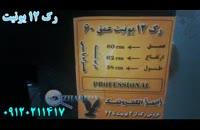 قیمت-رک-12-یونیت-فروش-رک-حرفه-ایی-12عمق60