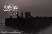 دانلود فیلم راه رفتن روی سیم کامل و رایگان | فیلم سینمایی راه رفتن روی سیم با بازی احمد مهرانفر
