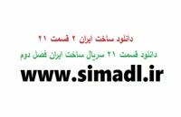 دانلود قسمت 21 ساخت ایران فصل دوم + کامل + دانلود