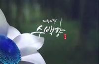 تیزر سریال کره ای دختر امپراطور HD