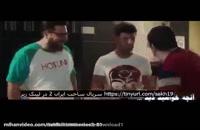دانلود قسمت 19 ساخت ایران 2 کامل | ساخت ایران 2 قسمت 19 آنلاین | قسمت نوزدهم فصل دوم ساخت ایران کامل'