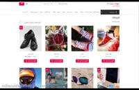 طراحی فروشگاه اینترنتی ارزان 39 هزار تومن !!!