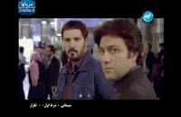 فیلم کمدی ایرانی شرط اول با بازی الناز شاکردوست