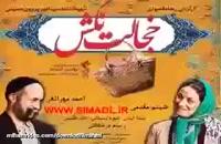 دانلود فیلم خجالت نکش(فیلم)+(ایرانی)کامل فیلم خجالت نکش (قانونی)