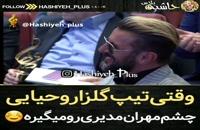 شوخی جالب مهران مدیری با تیپ امین حیایی و محمدرضا گلزار
