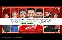 قسمت 20 ساخت ایران 2 (سریال) (کامل) | دانلود قسمت بیستم ساخت ایران دو بیست Full Hd 1080p