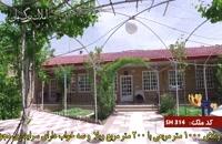 باغ ویلا در شهریار کد 314 املاک بمان
