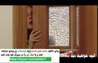 ساخت ایران ۲ قسمت 17 | قسمت هفده ساخت ایران دو