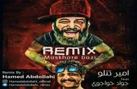 حامد عبداللهی آهنگ مسخره بازی (رمیکس)