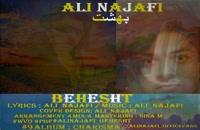 Ali Najafi Behesht