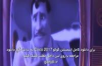 دوبله فارسی انیمیشن انیمیشن کوکو Coco 2017