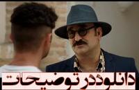 دانلود قسمت 19 ساخت ایران 2 / قسمت نوزدهم ساخت ایران 2 / سریال ساخت ایران 2 قسمت 19 (HD)،