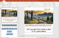 پاورپوینت درس اول عربی دهم تجربی و ریاضی