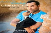 Mohammad Bardestani Cheshmat
