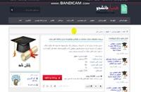 پایان نامه بررسی تطبیقی حیازت مباحات در قوانین موضوعه ایران و فقه اهل سنت - 81 صفحه