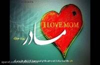 متن تبریک روز مادر به دوست ۹۷ جدید
