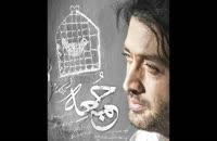 آهنگ جدید محسن چاوشی برای شهرزاد 3 با نام جمعه