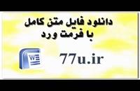 پایان نامه در مورد بررسی روشها و مکانیزمهای اجرایی مقابله با پولشویی در بانک صادرات شهر کرمانشاه در سال 1393