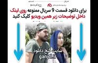 پخش آنلاین قسمت 9 سریال ممنوعه