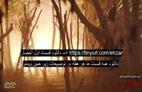 دانلود همه قسمت های سریال ایرانی احضار / قسمت دوم سریال احضار رسید