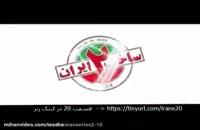 دانلود ساخت ایران 2 قسمت 20 کامل / قسمت 20 ساخت ایران 2 / دانلود سریال ساخت 2 لینک غیررایگان HD (آنلاین)(خرید)