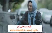 دانلود فيلم آذر با کيفيت 1080