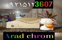 فانتا کروم پاششی/02156571305/ساخت دستگاه کروم پاش آراد کروم/جیر پاش/09128053607