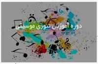چندین روش آموزش تئوری موسیقی بصورت کامل و گام و گام