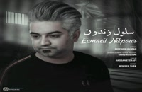 اسماعیل نیکپور آهنگ سلول زندون
