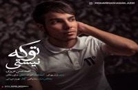 دانلود آهنگ تو که نیستی از محمدحسن عزیزی