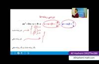 تدریس نکات معادله درجه دوم قسمت چهارم از علی هاشمی