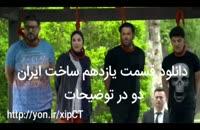 ساخت ایران 2 قسمت 11 | دانلود سریال ساخت ایران دو قسمت یازده11