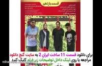 سریال ساخت ایران2 قسمت12 / قسمت دوازدهم فصل دوم ساخت ایران 2