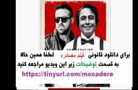فیلم سینمایی مصادره / film mosadere