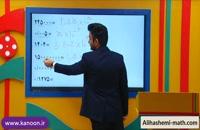 ریاضی نهم - تدریس نمادعلمی از علی هاشمی