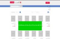 دانلود کتاب مدیریت دانش احمدی و صالحی