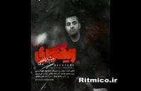 آهنگ جدید میثم ابراهیمی - ریکاوری