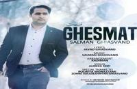 دانلود آهنگ سلمان قیاسوند قسمت (Salman Ghiasvand Ghesmat)