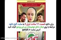 دانلود کامل سریال ساخت ایران 2 قسمت 17 هفدهم