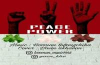 دانلود آهنگ هومن تفنگچیها قدرت صلح (Hooman Tofangchiha Peace Power)