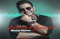 آهنگ نوش جونت از مسعود نیکخواه(پاپ)