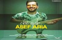 دانلود آهنگ جدید و زیبای آصف آریا با نام چه عجب