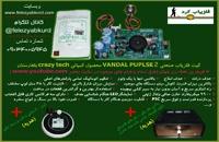 طریقه ساخت دستگاه نقطه زن 09034005945