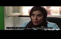 قسمت 19 سریال ساخت ایران 2 / قسمت نوزدهم ساخت ایران 2 / ساخت ایران 2 قسمت 19