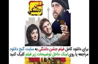 دانلود فیلم جشن دلتنگی با بازی محسن کیایی