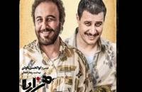 دانلود فیلم ایرانی هزارپا کامل و رایگان با کیفیت FULL HD 1080p + بدون سانسور و حذفیات