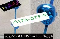 ساخت دستگاه کروم پاشی/فانتا کروم پاششی/02156571305/مخمل پاشی/