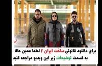 سریال ساخت ایران2 قسمت17| دانلود قسمت هفدهم فصل دوم ساخت ایران HD . میهن ویدئو هفدهم 17